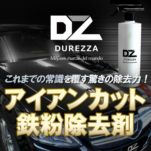 鉄粉除去剤 車 DUREZZA(ドゥレッザ) アイアンカット500ml