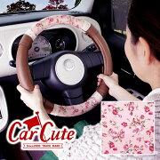 ハンドル アンティークフラワーピンク カワイイ 軽自動車 ドレスアップ カーキュート