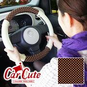 ハンドル チョコレート カワイイ 軽自動車 ドレスアップ カーキュート