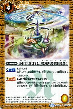 バトルスピリッツ 封印されし魔導書図書館   バトスピ アルティメットバトル 01 BS24 ネクサス BattleSpirits