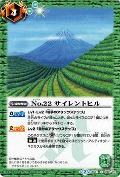 トレーディングカード・テレカ, トレーディングカードゲーム  No.22 1 BS31 BattleSpirits