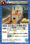 バトルスピリッツ 未完成の古代戦艦:船尾   バトスピ 十二神皇編 第4章 BS38 ネクサス BattleSpirits