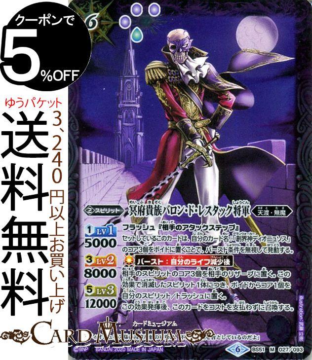 トレーディングカード・テレカ, トレーディングカードゲーム  M BS51 4 BattleSpirits