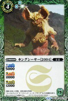 トレーディングカード・テレカ, トレーディングカードゲーム  2004 BSC19 BattleSpirits