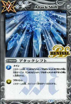 トレーディングカード・テレカ, トレーディングカードゲーム  BSC22 BattleSpirits