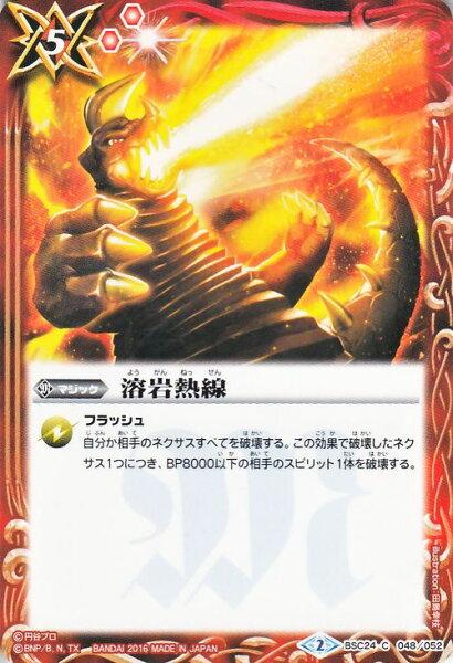 バトルスピリッツ溶岩熱線 バトスピコラボブースターウルトラ怪獣超決戦ウルトラマンBSC24マジックBattleSpirits