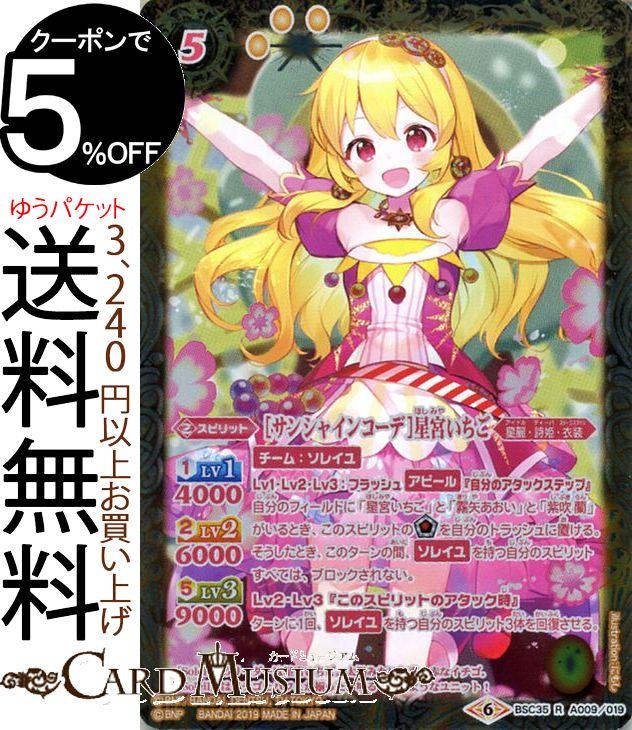 トレーディングカード・テレカ, トレーディングカードゲーム  BSC35 BattleSpirits