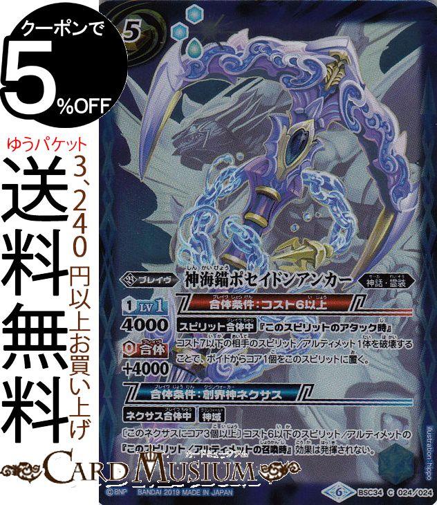 トレーディングカード・テレカ, トレーディングカードゲーム  ) BSC34 ) BattleSpirits