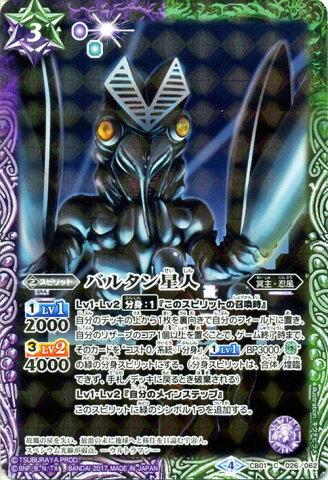 バトルスピリッツ バルタン星人   バトスピ コラボブースター ウルトラヒーロー 大集結 ウルトラマン CB01 スピリット 冥主 忍風 BattleSpirits