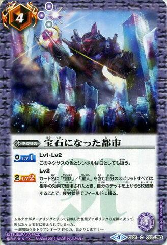バトルスピリッツ 宝石になった都市   バトスピ コラボブースター ウルトラヒーロー 大集結 ウルトラマン CB01 ネクサス BattleSpirits