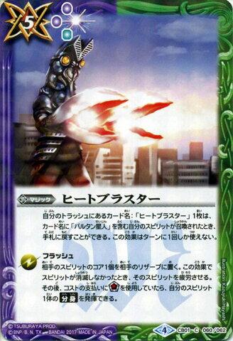 バトルスピリッツ ヒートブラスター   バトスピ コラボブースター ウルトラヒーロー 大集結 ウルトラマン CB01 マジック BattleSpirits