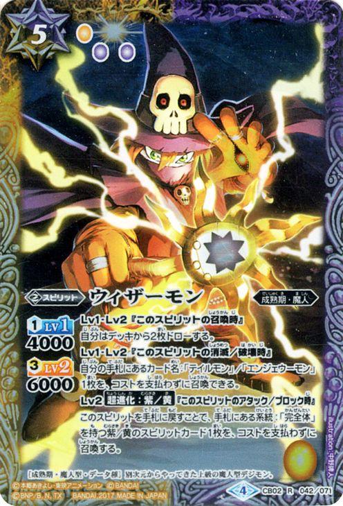 トレーディングカード・テレカ, トレーディングカードゲーム  CB02 BattleSpirits