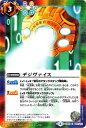 バトルスピリッツ デジヴァイス | バトスピ コラボブースター デジモン 超進化 CB02 ネクサス BattleSpirits