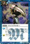 バトルスピリッツ マントラドロー レア | バトスピ コラボブースター デジモン 超進化 CB02 マジック BattleSpirits