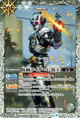 バトルスピリッツ 仮面ライダーG電王   バトスピ コラボブースター 仮面ライダー CB04 スピリット 仮面 BattleSpirits