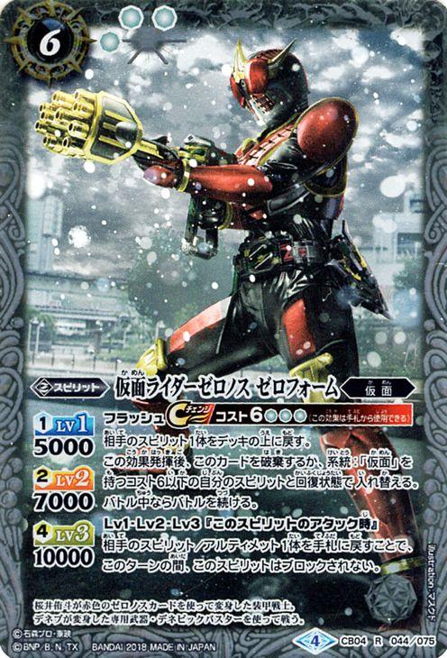Kamen Rider zeronos CB04 BattleSpirits