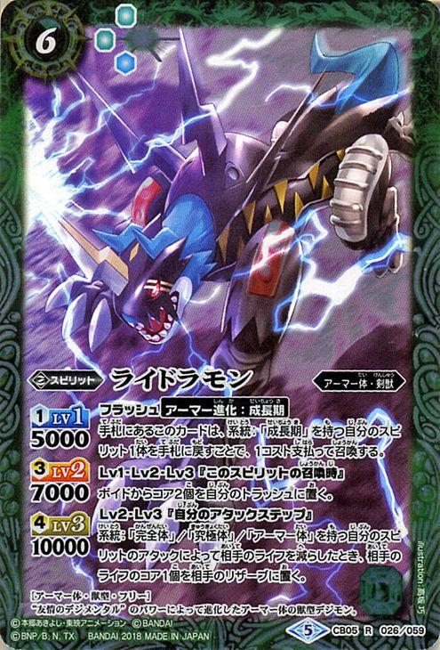トレーディングカード・テレカ, トレーディングカードゲーム  BS-CB05 BattleSpirits