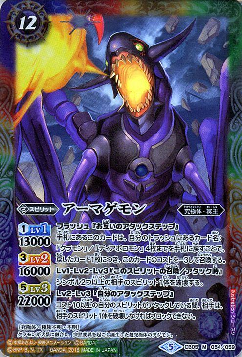 トレーディングカード・テレカ, トレーディングカードゲーム  M BS-CB05 BattleSpirits