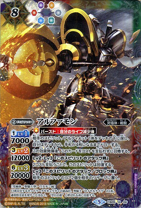 トレーディングカード・テレカ, トレーディングカードゲーム  X BS-CB05 BattleSpirits