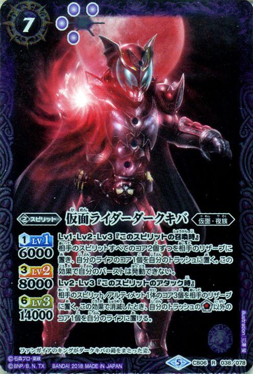 Kamen Rider dark kiva BS-CB06 R BattleSpirits