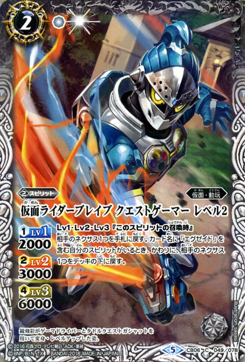 トレーディングカード・テレカ, トレーディングカードゲーム  2 BS-CB06 C BattleSpirits