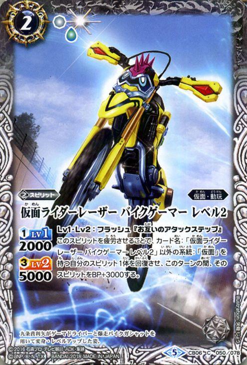 Kamen Rider bike 2 BS-CB06 C BattleSpirits