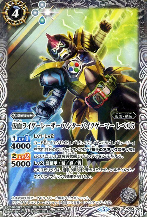 Kamen Rider bike 5 BS-CB06 C BattleSpirits