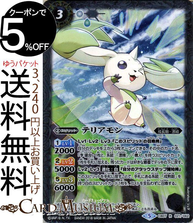 トレーディングカード・テレカ, トレーディングカードゲーム  BS-CB07 BattleSpirits