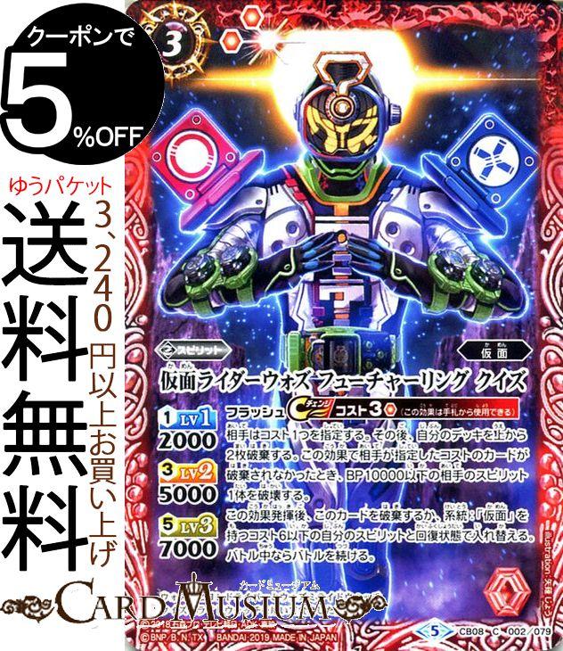 トレーディングカード・テレカ, トレーディングカードゲーム  BS-CB08 BattleSpirits