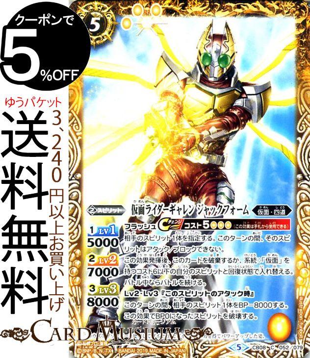 Kamen Rider garren BS-CB08 BattleSpirits