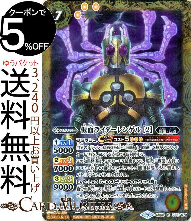 トレーディングカード・テレカ, トレーディングカードゲーム  2 BS-CB08 BattleSpirits
