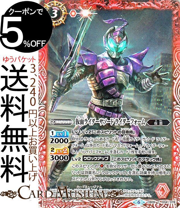 Kamen Rider sasword CB09 BattleSpirits