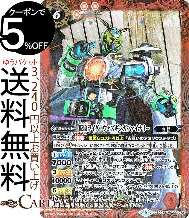 トレーディングカード・テレカ, トレーディングカードゲーム  M CB09 BattleSpirits