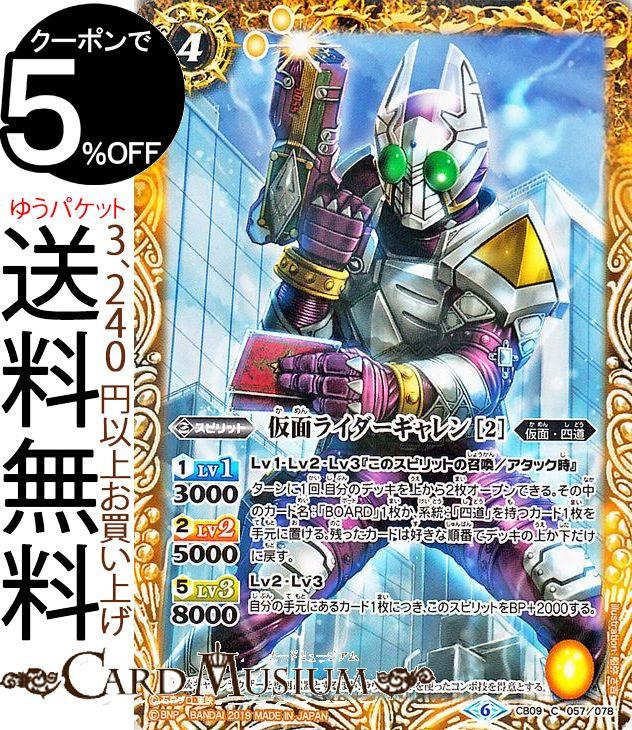 Kamen Rider garren 2 CB09 BattleSpirits