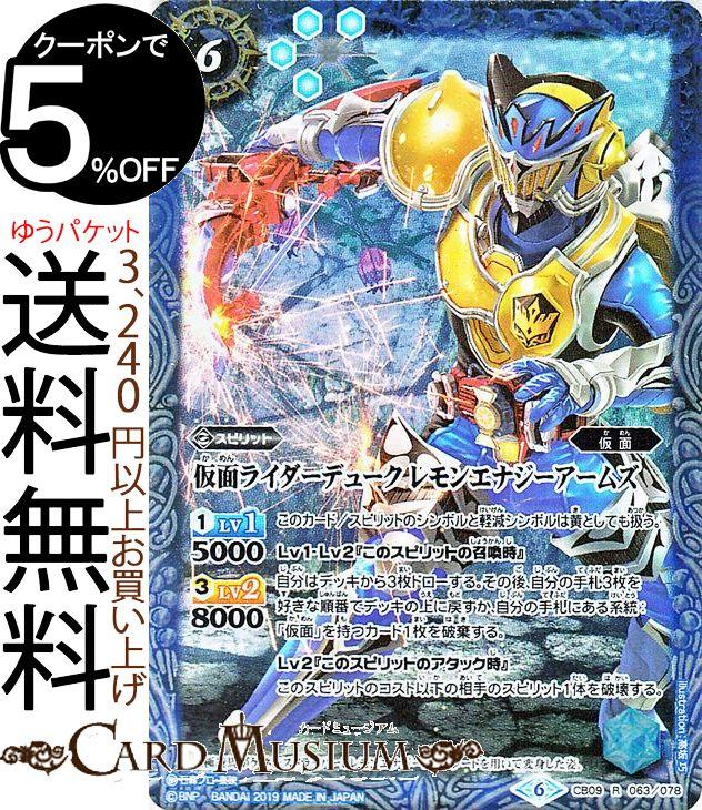Kamen Rider duke CB09 BattleSpirits