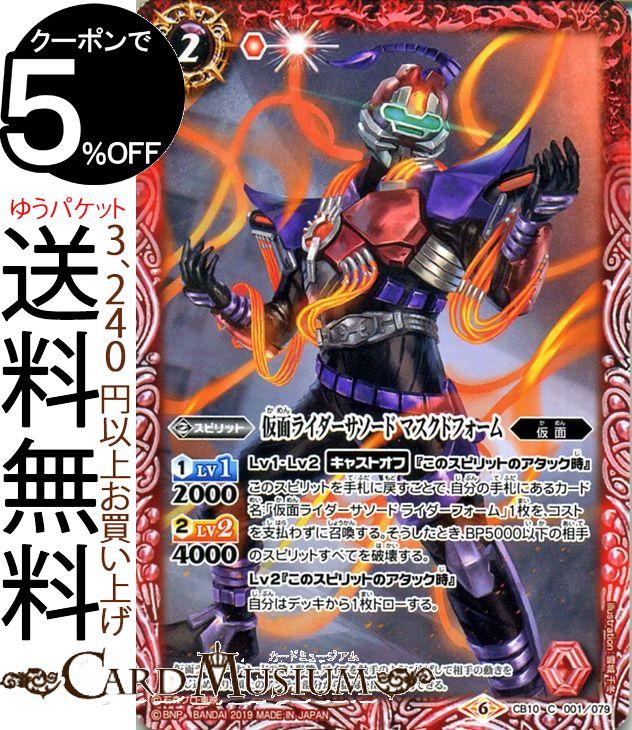 Kamen Rider sasword BS-CB10 BattleSpirits