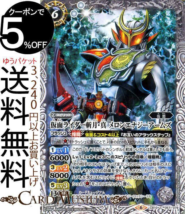 Kamen Rider zangetsu BS-CB10 BattleSpirits