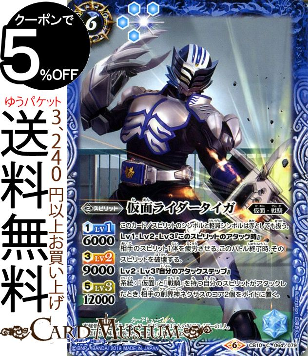 Kamen Rider tiger BS-CB10 BattleSpirits