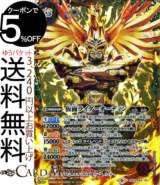 Kamen Rider odin XX BS-CB10 BattleSpirits