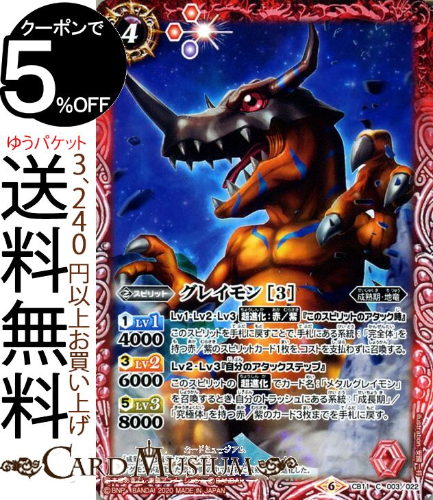 トレーディングカード・テレカ, トレーディングカードゲーム  3 LAST EVOLUTION BS CB11 BattleSpirits
