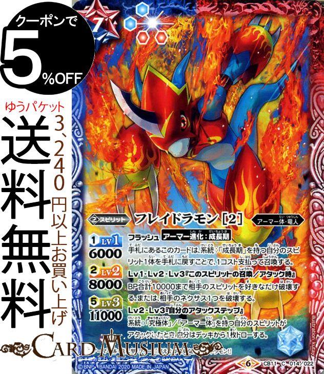 トレーディングカード・テレカ, トレーディングカードゲーム  2 LAST EVOLUTION BS CB11 BattleSpirits