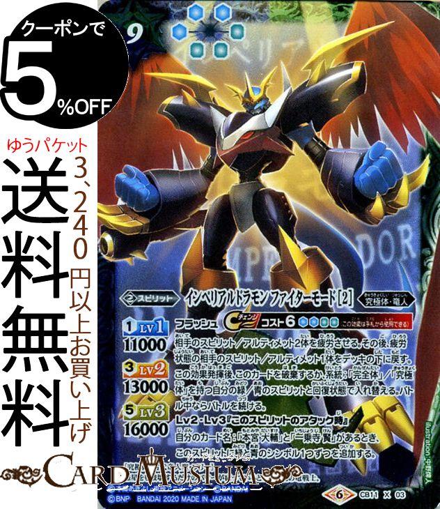 トレーディングカード・テレカ, トレーディングカードゲーム  2 X LAST EVOLUTION BS CB11 BattleSpirits