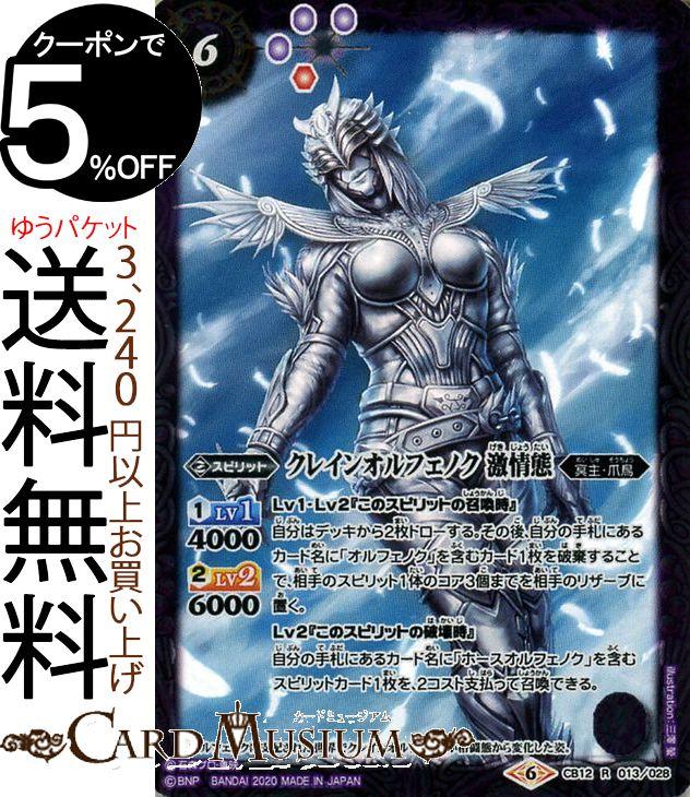 トレーディングカード・テレカ, トレーディングカードゲーム  Extreme edition BS CB12 BattleSpirits