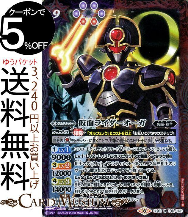 Kamen Rider orga Extreme edition BS CB12 BattleS...
