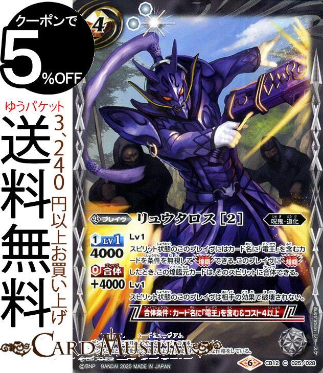 トレーディングカード・テレカ, トレーディングカードゲーム  2 Extreme edition BS CB12 BattleSpirits