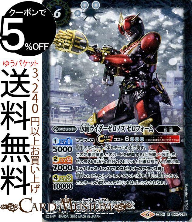 Kamen Rider zeronos Extreme edition BS CB12 Batt...