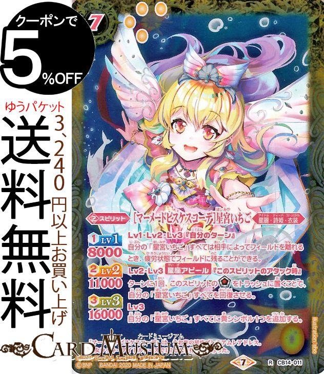 トレーディングカード・テレカ, トレーディングカードゲーム  BS-CB14 BattleSpirits