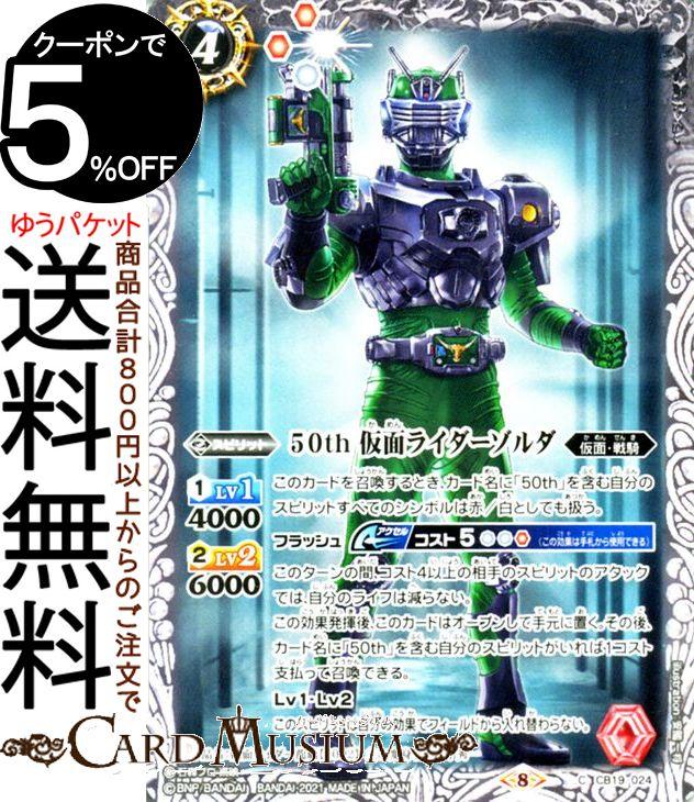 Kamen Rider zolda 50th CB19 SP BattleSpirits