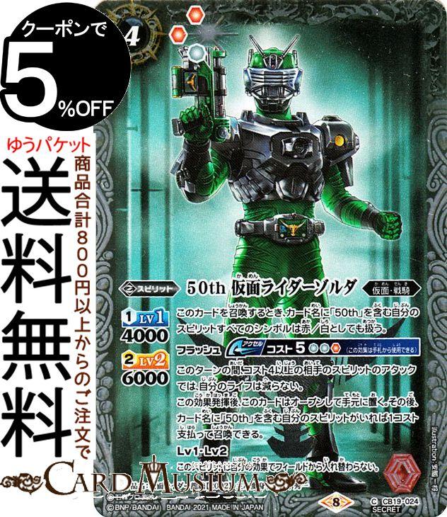 Kamen Rider zolda 50th K50th CB19 SP BattleSpiri...