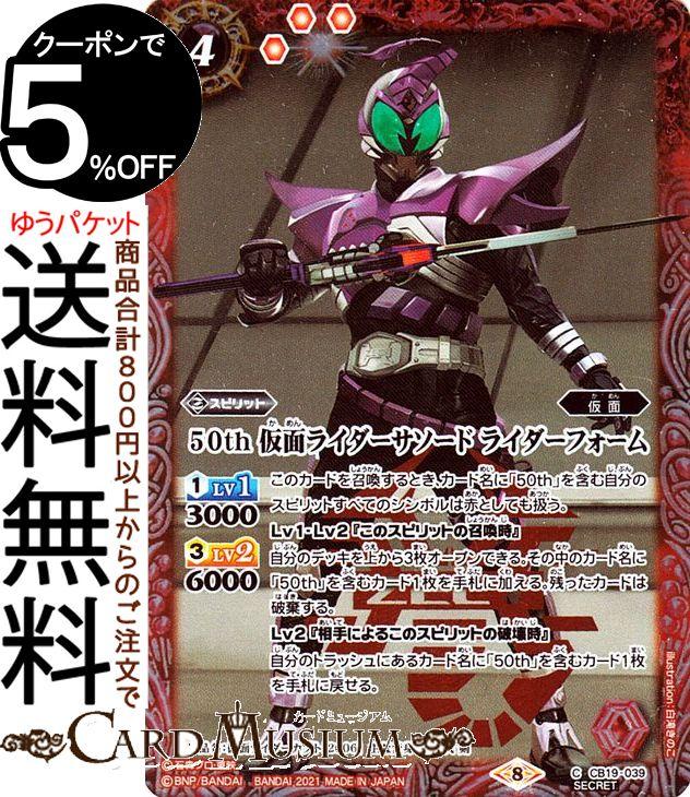 Kamen Rider sasword 50th K50th CB19 SP BattleSpi...